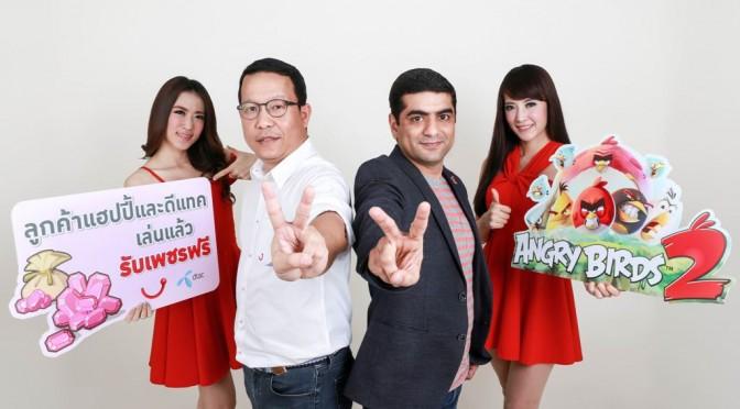 ดีแทค จับมือ Rovio บุกตลาดเกม รายแรกในไทยมอบสิทธิพิเศษให้ลูกค้าดีแทค