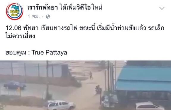 เพจดังพัทยาแชร์ภาพ ฝนตกกระหน่ำน้ำท่วมเมืองพัทยา พร้อมระบุข้อความ