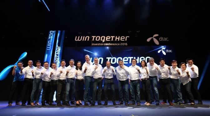 """ดีแทคจัดประชุมผู้ร่วมธุรกิจร้านดีแทคเซ็นเตอร์ทั่วประเทศ 2559 """"Win Together"""""""