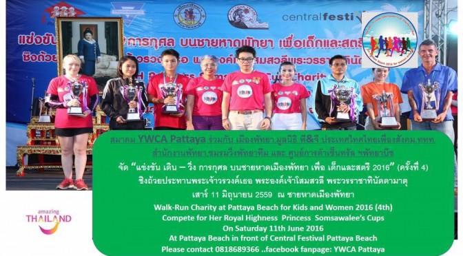 รายละเอียด การแข่งขัน เดิน-วิ่งการกุศล บนชายหาดเมืองพัทยา เพื่อเด็กและสตรี 2016 (ครั้งที่ 4)