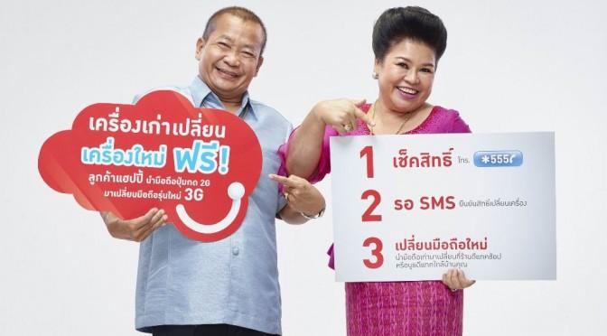 แฮปปี้ให้ลูกค้านำมือถือ 2G มาเปลี่ยนเครื่อง 3G ฟรี เพียงเติมเงินขั้นต่ำ 100 บาท