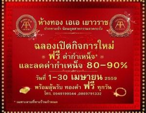 Promotion Shop L3_6925
