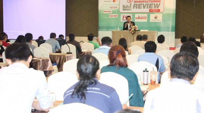 สมาร์ทเทรดเลือกชลบุรีจัดสัมมนา Manufacturing Review 2016