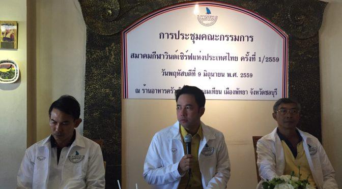 สมาคมกีฬาวินด์เซิร์ฟแห่งประเทศไทย พร้อมผลักดันเยาวชนสู่นักสลาลมทะเลมืออาชีพ