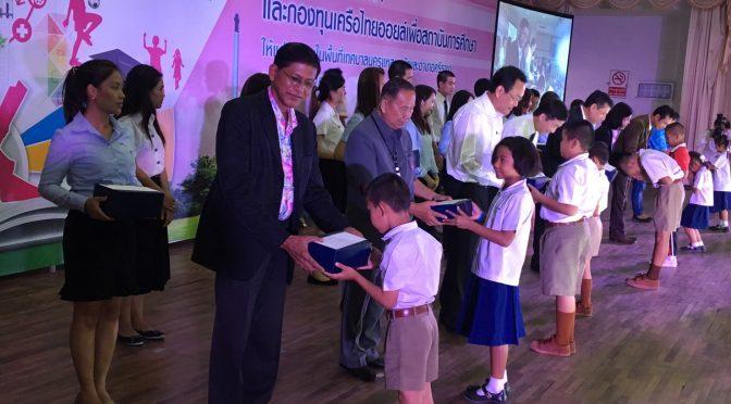 เครือไทยออยล์จัดพิธีมอบทุนการศึกษา และกองทุนเครือไทยออยล์ ประจำปี 2559