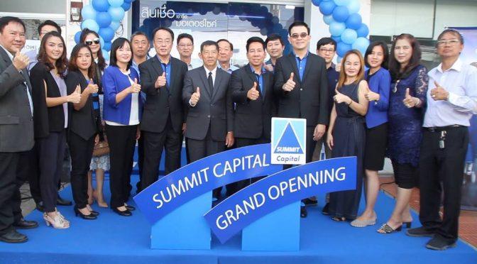 ซัมมิท แคปปิตอล รุดตลาดภาคตะวันออก เปิดสาขา 2 ในเมืองพัทยา