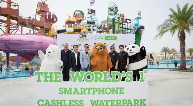 สวนน้ำการ์ตูนเน็ทเวิร์ค อเมโซน พัทยา จับมือ Rabbit LINE Pay ลุยระบบชำระเงินผ่านสมาร์ทโฟนครั้งแรกของโลก