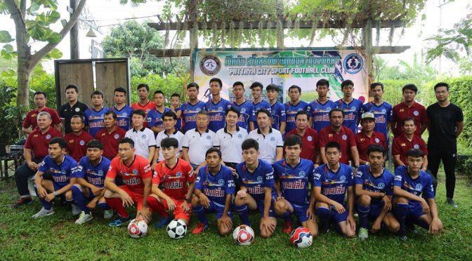 เปิดตัว สโมสรฟุตบอลเมืองพัทยา สู้ศึกไทยแลนด์ อเมเจอร์ ลีก ฤดูกาล 2018 อบอุ่น